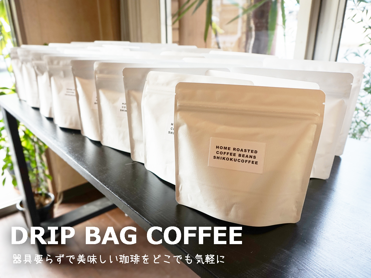 dripbagcoffee